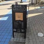 SOLA COFFEE ROASTERS - 通りには看板が出てます