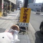 Fukuya -