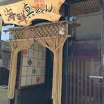 海鮮 真ちゃん - お店の外観