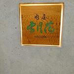 肉屋 雪月花 NAGOYA - 表の看板