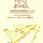 "639267 - 吹田千里丘""Pan de Kiran""の名刺"