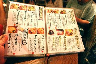 ニライカナイ - サラダ・炒め物メニュー。