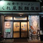 くれ星製麺屋 -