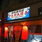 海鮮居酒屋 天秤棒 - 外観(*^^*)