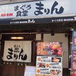 63905050 - まぐろ食堂まりん大須店(名古屋市)食彩品館.jp撮影