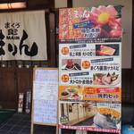 63905052 - まぐろ食堂まりん大須店(名古屋市)食彩品館.jp撮影