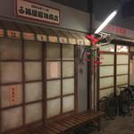 会津屋 - なにわ食いしんぼ横丁内