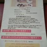 63912220 - メニュー(深川そばめし)