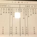 Inakasobamiyuki - セットメニュー