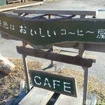 珈琲神社 - 看板