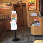 炭焼きレストランさわやか - 店内入口