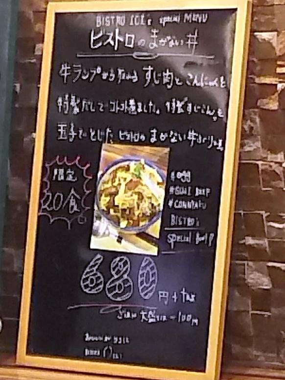 ビストロ イチ ブランチ神戸学園都市店