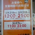 無添 くら寿司 秋田茨島店 - 2017年3月12日撮影