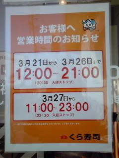 無添 くら寿司 秋田茨島店