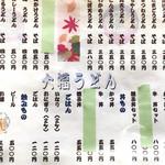 Daifukuudon -