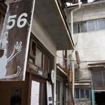 56cafe/bar - 古民家、古長屋を改装されたカフェです(2017.3.13)