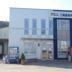 JBミートセンター工場直売所 - 外観