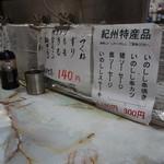 多田屋 - 猪・鹿・紀州地鳥なんかが豊富