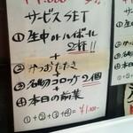 63939480 - 1000円サービスSETメニュー!