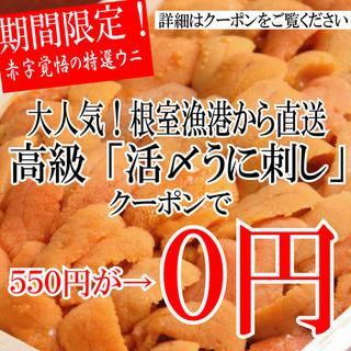 ◆期間限定◆通常よりお得!!うに刺し550円→0円に!