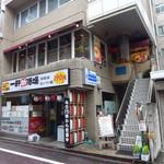 欧風食堂 カンパーニャ - JR蒲田駅南口、マクドナルドの近くにある「欧風食堂カンパーニャ」。一軒め酒場の2Fです