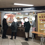 食ぱんの店 春夏秋冬 - 2017年3月。訪問