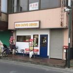 SUN DOVE DINER - 白岡駅西口から徒歩2分