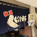 くじら軒 - 入口暖簾@2017/3