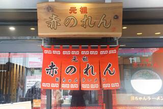 元祖赤のれん 節ちゃんラーメン - のれん