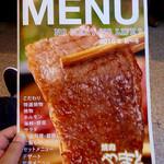 焼肉 やまと - 冊子型メニューの表紙。