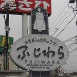 Fujiwara -
