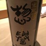 鮨 行天 - 惣譽 純米大吟醸