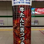焼肉 やまと - 地球(神戸)からイスカンダル(仙台)へコスモクリーナーD(牛タン)を求めて『新たなる旅立ち』(と、旅立ったわけではない)。