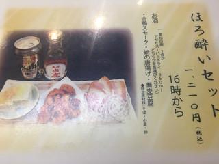 永坂更科 布屋太兵衛 -