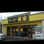 竜家 - お店前駐車場