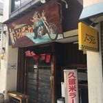 とんぱーれ - 外観(入口)