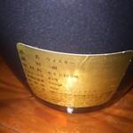 バーレモンハート - Q・E・2ラベル