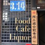 隈本総合飲食店 MAO - 入口