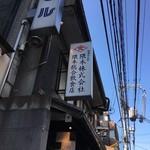 隈本総合飲食店 MAO - 看板