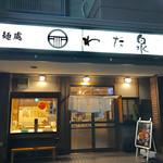 わだ泉 - お店【外観】