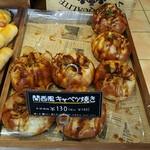 石窯パン工房 キャパトル - 「関西風キャベツ焼き」130円税抜
