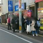 63978282 - 店をあとにする頃、またじわりと行列が伸びていました。