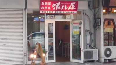御惣菜 お弁当 味よし屋 name=