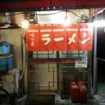 万里ラーメン - 店の暖簾
