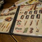 水炊き・焼き鳥 とりいちず - 2017/1/28  メニュー
