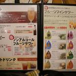 水炊き・焼き鳥 とりいちず - 2017/1/28  ドリンクメニュー