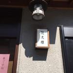 徳太樓 - 外観  お店の名前