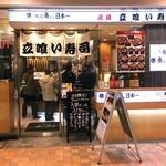 寿司 魚がし日本一 - 店内は朝からサラリーマンで賑わっています。