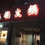 鑫福火鍋城 -