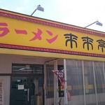 63986818 - 野洲本店☆